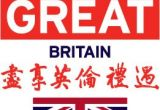 GREAT Britain logo with Chinese text included