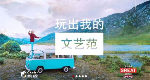An I Travel For & Ctrip poster for the China market, showing a man standing on top of a blue and white minivan and taking a selfie in front of mountains and lakes, with Chinese text overlaid on top.